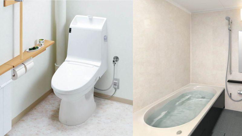 【トイレ+浴室2点セット】メーカー希望小売価格から45%OFF!